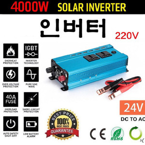 인버터 INVERTER 4000W LED 12v/24V DC to 220V AC